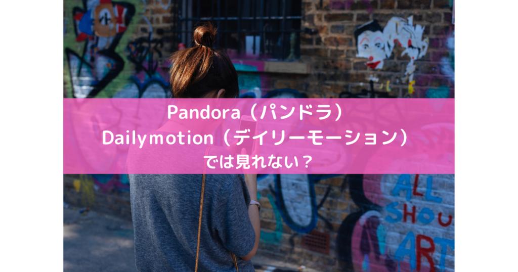 画像に alt 属性が指定されていません。ファイル名: Pandora(パンドラ)-Dailymotion(デイリーモーション)-では見れない?-1-1-1024x538.png